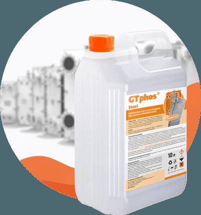 GTphos®Steel (50кг концентрат 1:10)